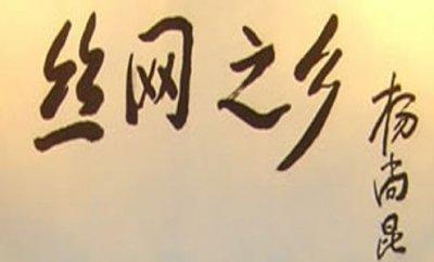 护栏网小常识-安平是中国丝网之乡的缘由