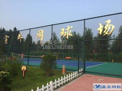 赢安室外网球场围网