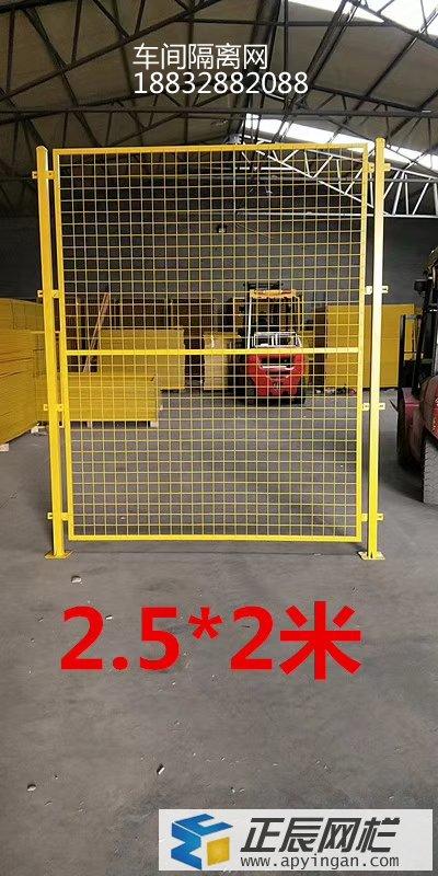 车间安全护栏网
