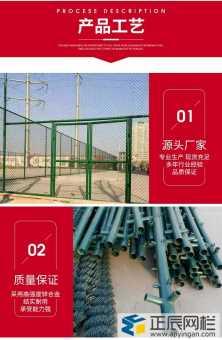 河北篮球场围网生产厂家
