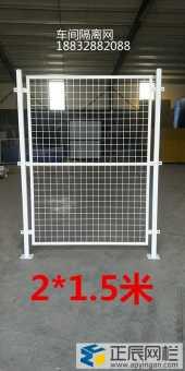 车间隔离网围栏图片