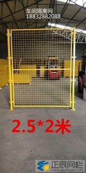车间围栏网